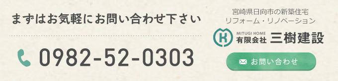 まずはお気軽にお問い合わせ下さい。 TEL:0982-52-0303 有限会社三樹建設